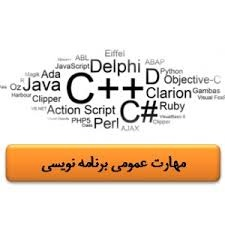 hamyartest - همیار تست - نمونه سوال و آزمون آنلاین - سوال فنی و حرفه ای - سوال مهارت عمومی برنامه نویسی