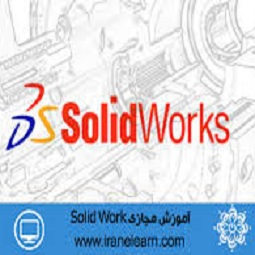 hamyartest - همیار تست - نمونه سوال و آزمون آنلاین - سوال فنی و حرفه ای - سوال کارور سالید ورکس solid works از رشته فناوری اطلاعات